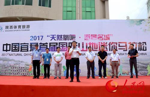 陕西宜君首届国际山地迷你马拉松赛成功举办