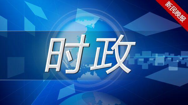 赵奇任市政府副秘书长 朱芝松任中共闵行区委书记