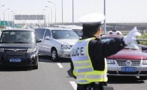 新版道交条例满两月 上海警方各显神通落实新规