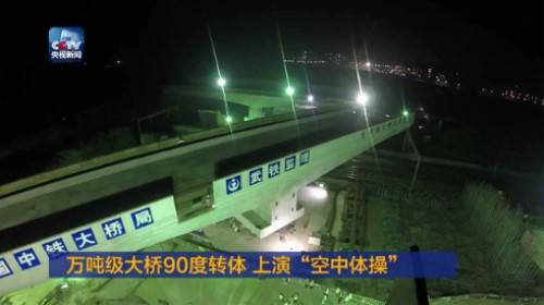 """万吨级大桥90度转体 上演""""空中体操"""""""