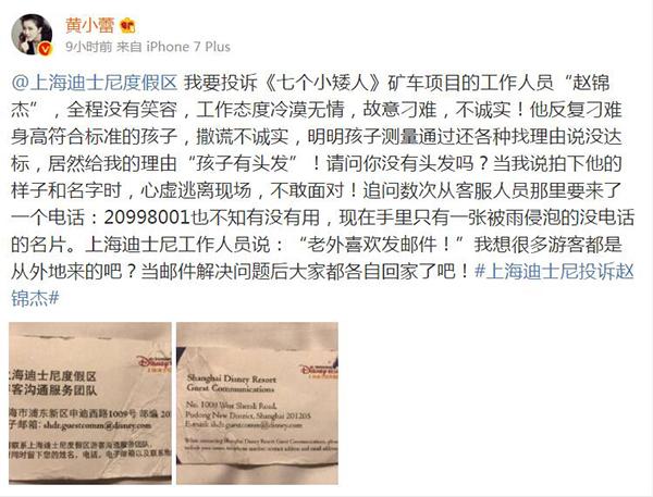 演员黄小蕾投诉迪士尼职员故意刁难 上海迪士尼:游客举止恶劣