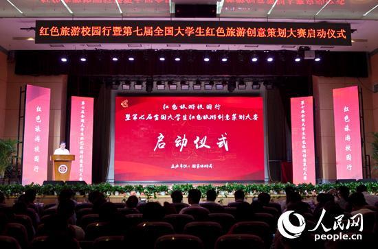 启动仪式现场 人民网记者刘佳摄