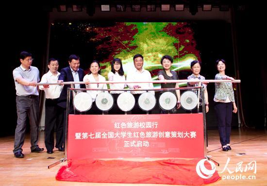 启动仪式 人民网记者刘佳摄