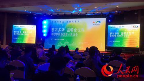 杭锦旗旅游局参加2017鄂尔多斯温暖全世界旅游推介