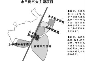"""白云区拟打造""""永平街汽车小镇""""还推介了四个待改造地块"""
