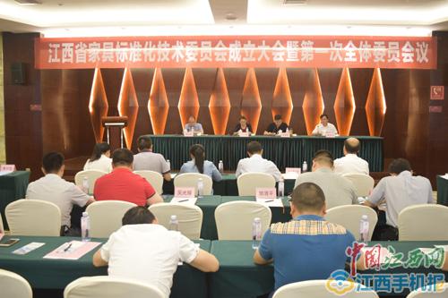 江西省家具标准化技术委员会在南康区成立(图)