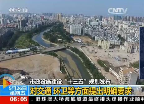 市政设施建设十三五规划发布 新增城市轨交逾3000公里