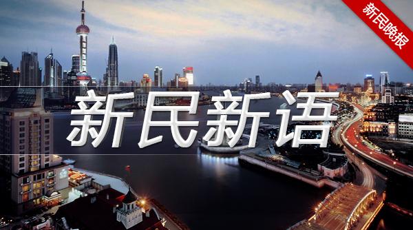 新民新语   生日会