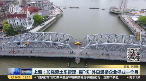"""上海加强渣土车管理 撞""""伤""""外白渡桥企业被责令停业一个月"""