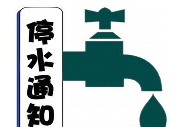 渝北区部分片区31日将停水8小时 请提前做好储水准备