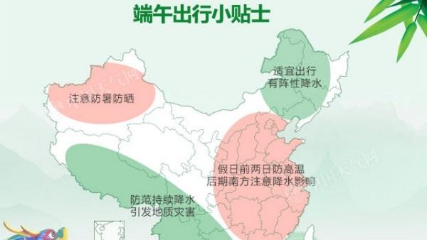 端午假期北方6省市将现高温 南方返程雨水来袭