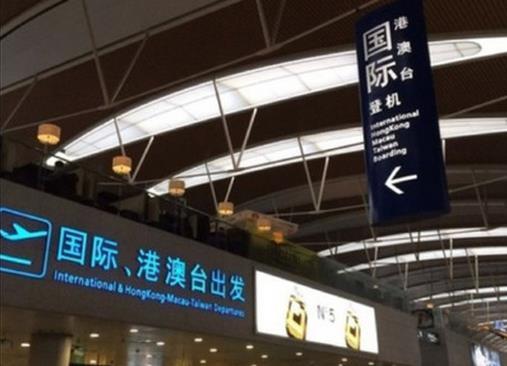 """端午也""""拼""""假 浦东机场出境客流同比猛增"""