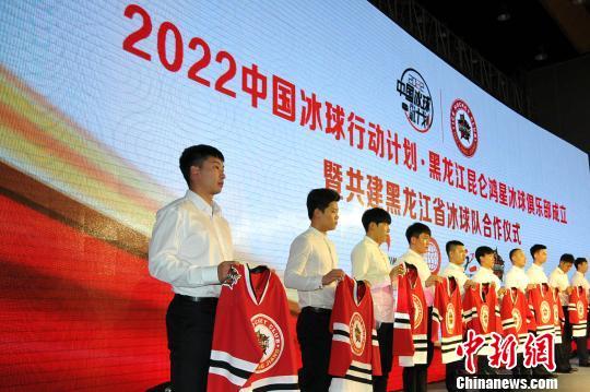 黑龙江成立职业冰球俱乐部:将/p征战俄罗斯超级冰球联赛