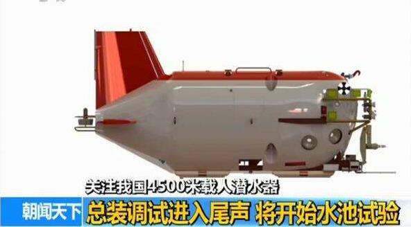 向你征名!我国自主研制4500米载人潜水器征名中