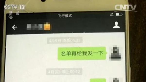 上海4名房产中介出售业主信息被抓 10万条卖1千元