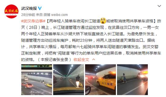 两人骑单车夜闯长江隧道 或被取消使用共享单车资格