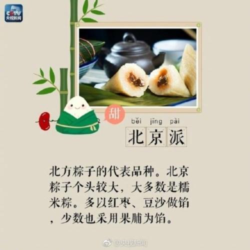八大流派的粽子,你最爱哪种?