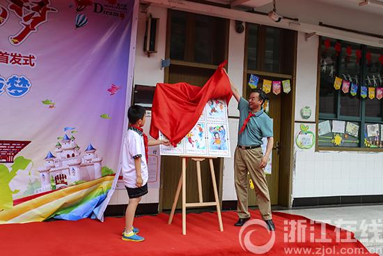 """集邮 法治 科学 文三街小学举行""""中国梦·我的梦""""六一"""