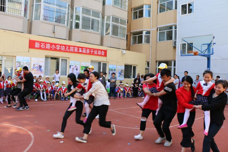 新石路小学幼儿园2017亲子运动会成功举办