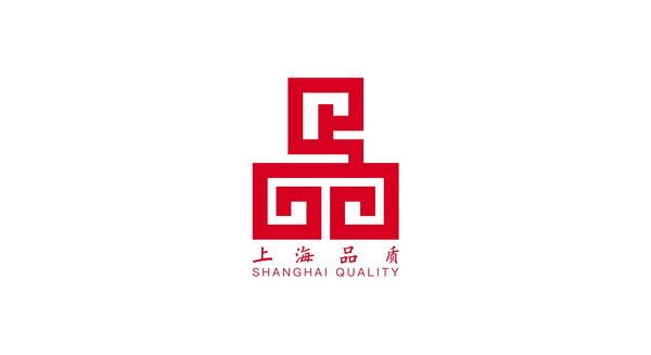 """重塑金字招牌 上海揭牌""""上海品质""""标志"""