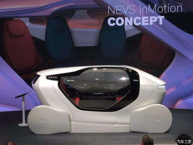 技术先行 NEVS发布InMotion概念座舱