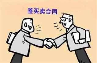 买卖合同纠纷