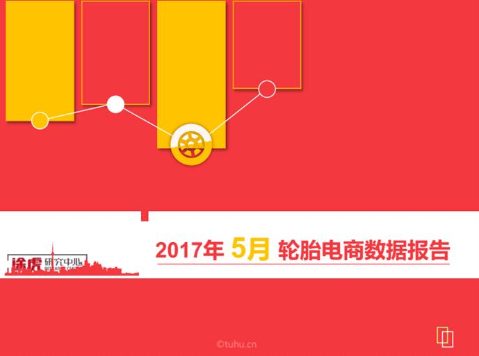 途虎研究中心发布5月轮胎电商数据报告