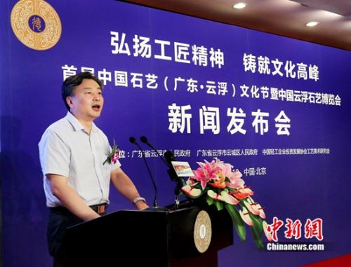 首届中国石艺文化节暨中国云浮石艺博览会在京举办
