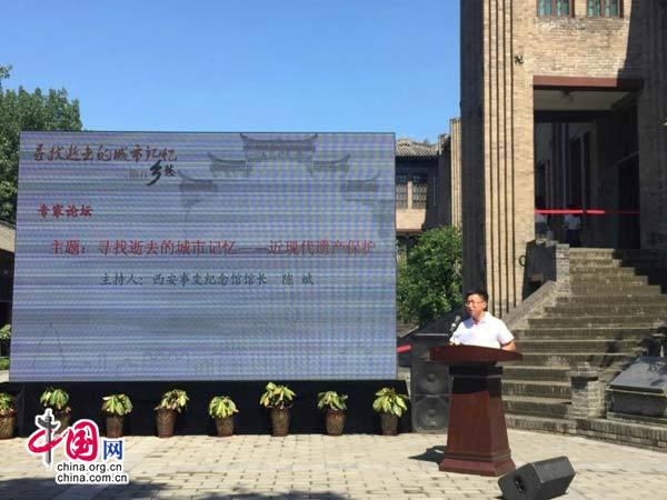 西安成立优秀近现代建筑遗产保护研究中心