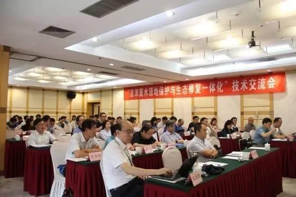 《京津冀水源地保护与生态修复一体化倡议书》发布