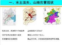 《京津冀<a href='http://search.xinmin.cn/?q=水源地保护' target='_blank' class='keywordsSearch'>水源地保护</a>与生态修复一体化倡议书》发布