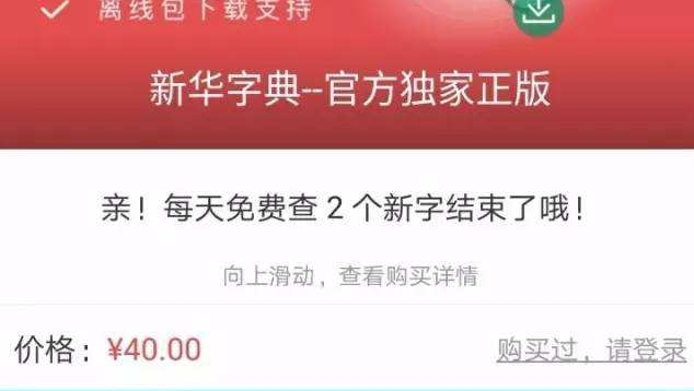 《新华字典》APP每天免费查两个字?商务印书馆:40元买服务
