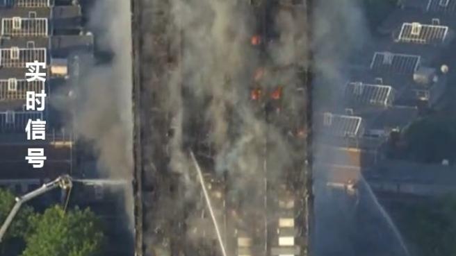 伦敦一大楼严重火灾 市长定性为重大事件