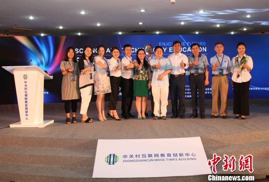 专家齐聚北京探讨中国未来教育发展与创新