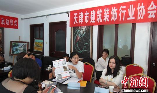 装修投诉多 天津建筑装饰行业协会向行业乱象亮剑