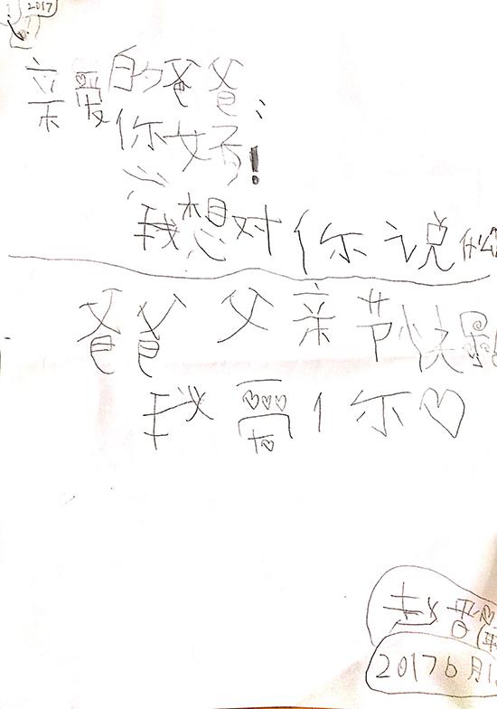 幼儿园小朋友给爸爸写信 呆萌图文满满的都是爱