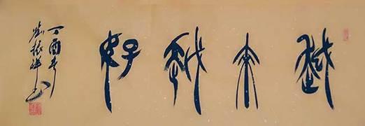 <a href='http://search.xinmin.cn/?q=刘振祥' target='_blank' class='keywordsSearch'>刘振祥</a>.jpg