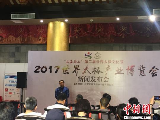 首届世界太极产业博览会将于九月在三亚举行