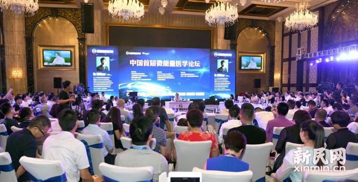 中国首届微能量医学论坛圆满举办  跨界科学正推动第三次医学革命