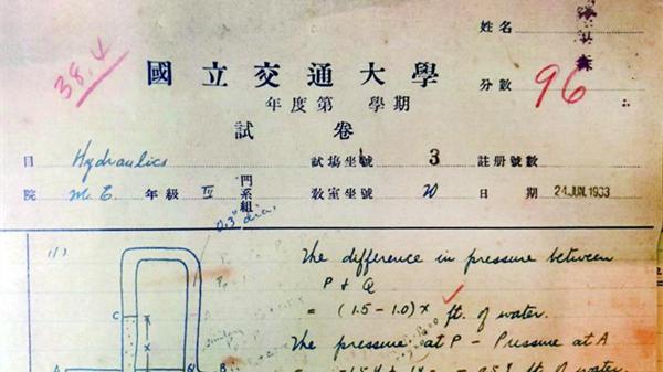 """一百多年来交大""""学霸""""们的试卷笔记长啥样?今天起可以在这里看到!"""