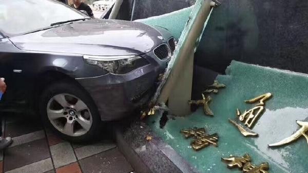 今晨一女司机驾宝马车撞碎上海精神卫生中心招牌