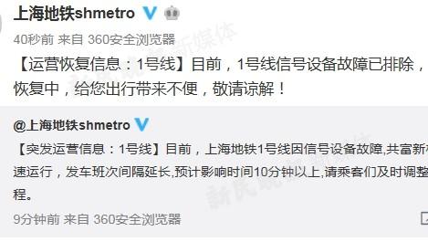 今早高峰上海地铁1号线故障 目前故障已排除运营逐步恢复中