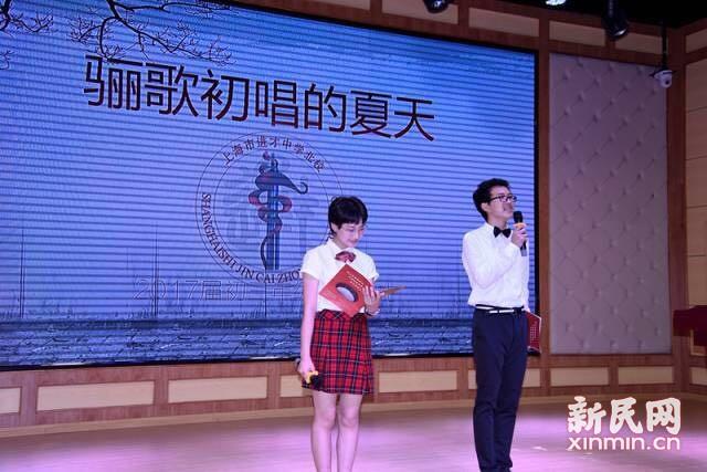 骊歌初唱的夏天——记进才北校2017届初三毕业典礼