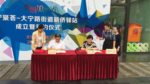 """中国首个电子商务服务产业园区今建立""""新侨驿站"""""""