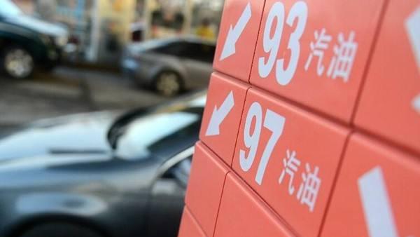 今年油价第六次下调 92号汽油每升降2毛