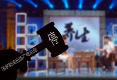 """国家新闻出版广电总局叫停""""苗仙咳喘方""""等40条违规广告"""