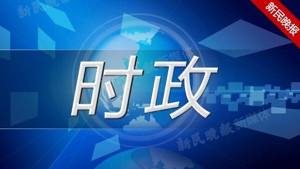 上海市市管干部提任前公示 这5名干部拟提任