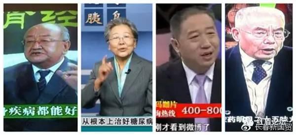 """除了刘洪斌,这些上过电视的""""神医""""也是大骗子"""