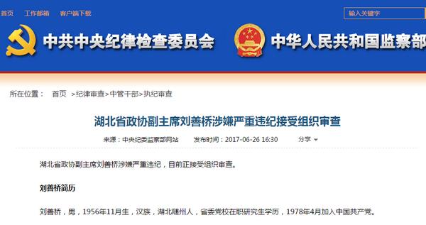 湖北省政协副主席刘善桥涉嫌严重违纪 正接受组织调查