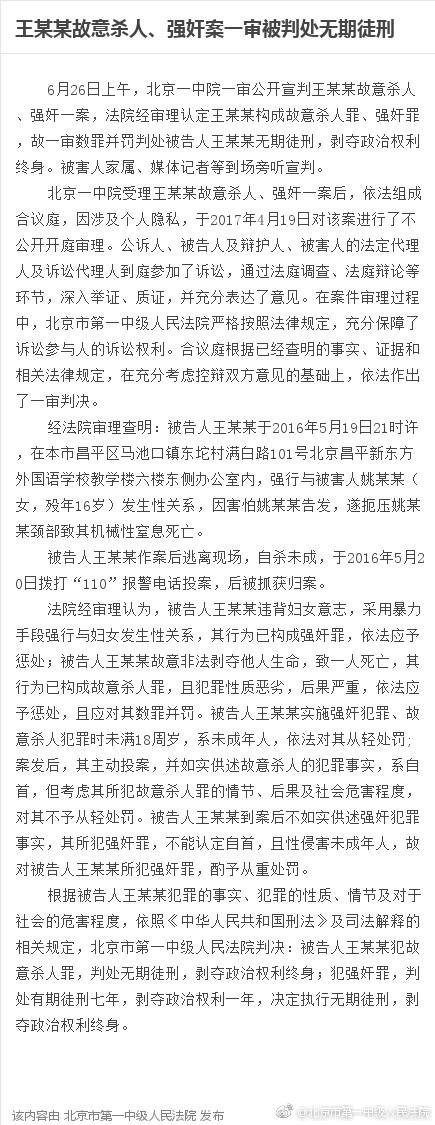 北京高中女生教室内遇害案:被告人被判无期